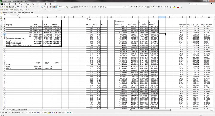 Скриншот файла в Excel