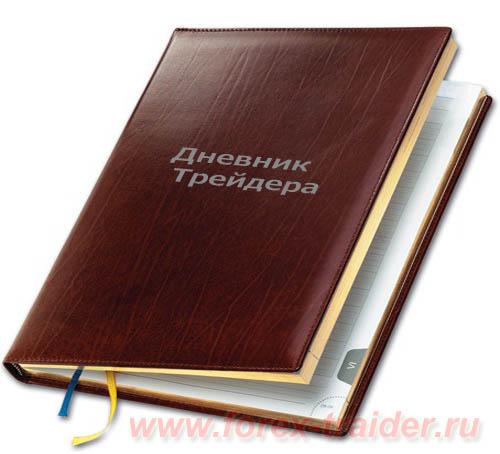 Скачать дневник и журнал трейдера