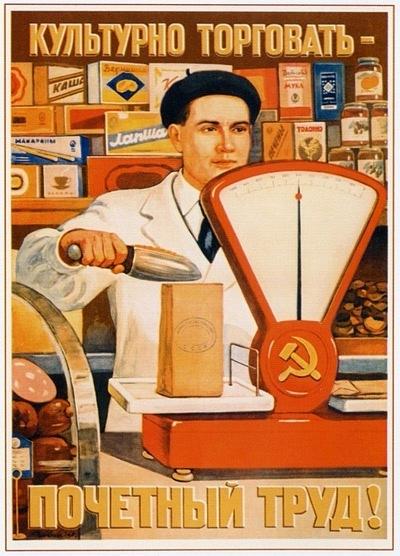 Плакат торговли в СССР