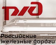 """РЖД в 2014 году не будут повышать тарифы для пассажиров купе, СВ и вагонов класса """"Люкс"""""""