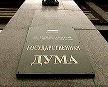 Госдума приняла в первом чтении закон о федеральном бюджете РФ на 2014-2016 годы