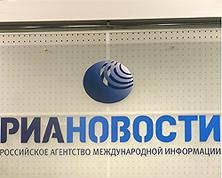 """Путин ликвидировал РИА """"Новости"""" и """"Голос России"""", на их базе создадут международное информагентство """"Россия сегодня"""""""