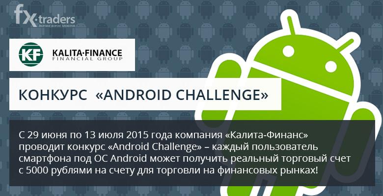 Конкурс тем андроид
