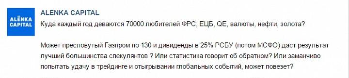 Газпром, Распадская