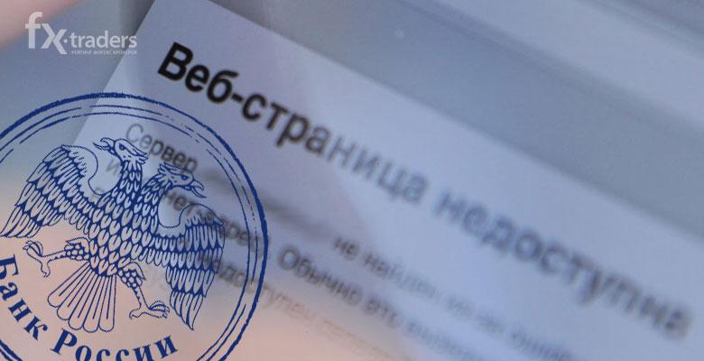 Форекс по российскому законодательству